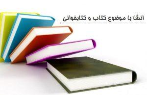 انشا با موضوع کتاب و کتابخوانی