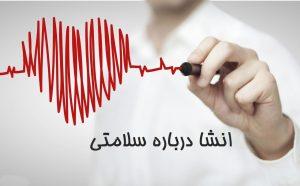انشا درباره سلامتی