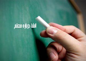 انشا درباره معلم