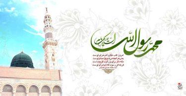 درباره عید مبعث