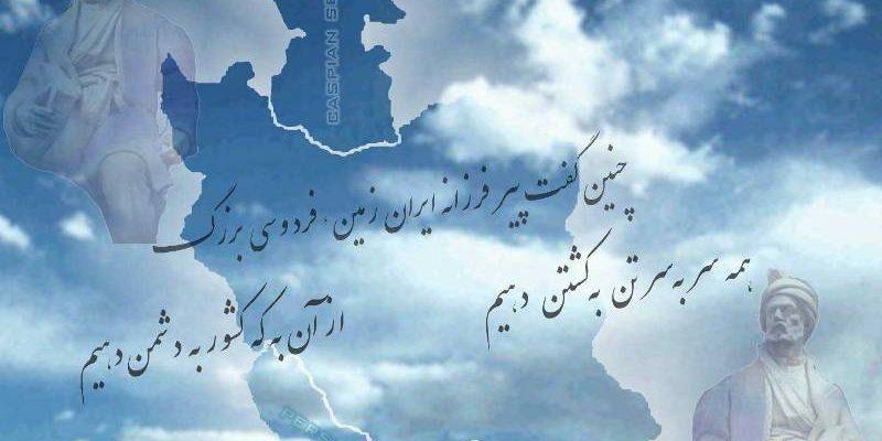 ادب فارسی وام دار فردوسی توسی