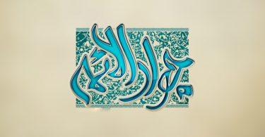 سیره و زندگینانه امام جواد(ع)؛ از تولد تا شهادت