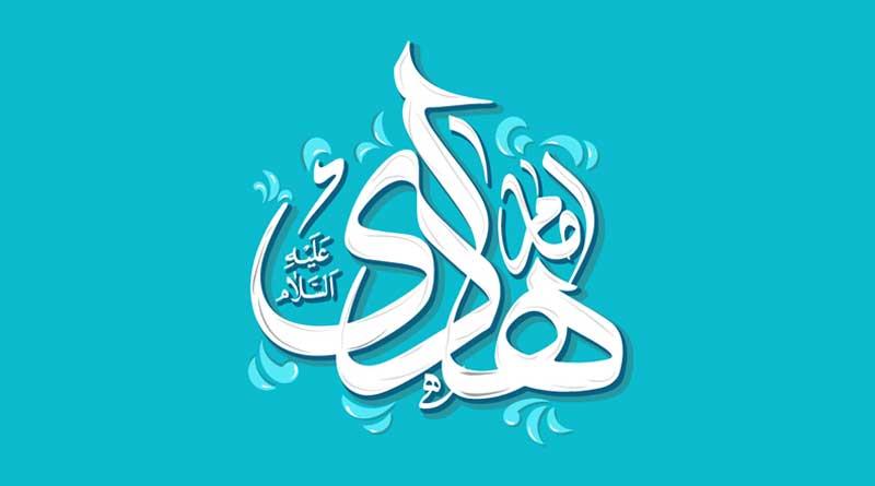 نگاهی کوتاه به زندگی امام هادی(ع)