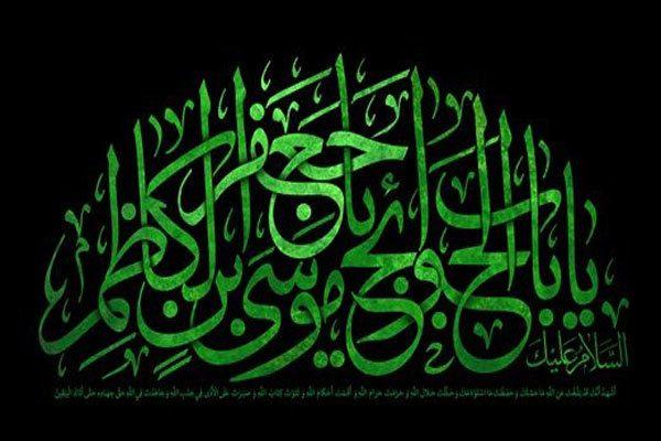 فرهنگ سازی امام کاظم(ع) برای تشکیل حکومت/ مبارزه منفی درمنطق امام