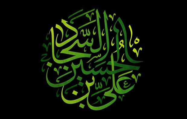 مواجهه زین العابدین با شجره خبیثه اموی/ دو یادگار امام سجاد(ع)