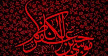 مواجهه امام کاظم(ع) با دستگاه هارون/ موسس نهاد وکالت در تشیع