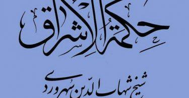 سهروردی آغازی بر پایان عرفان کاذب/اشراق فلسفه ایرانی اسلامی است
