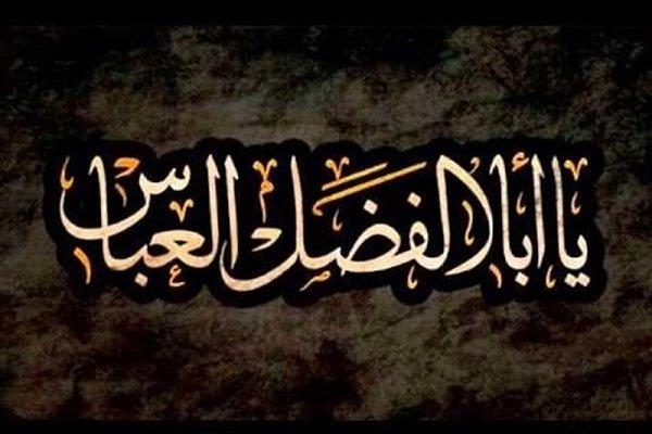 حضرت عباس(ع)؛ نماد وفاداری و شجاعت