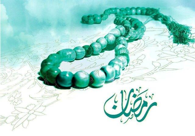 در باب فضیلت رمضان