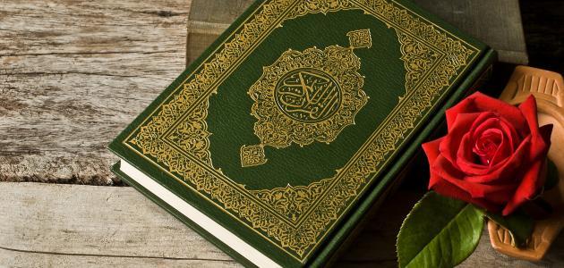 حفظ کردن قرآن